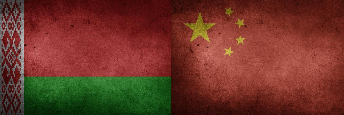 """Belarus und die chinesische Initiative einer """"Neue Seidenstraße"""""""